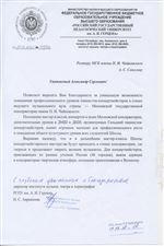 Благодарность А.С.Соколову от директора института музыки, театра и хореографии И.С.Аврамковой