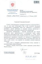 Благодарность А.С. Соколову и коллективу консерватории от генерального прокурора РФ Ю.Я. Чайки
