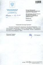 Благоадарность А.С.Соколову от начальника Главного управления кадров Генеральной прокуратуры С.В.Замуруева