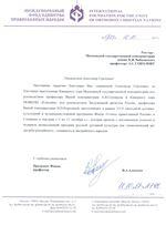 Благодарность А.В.Соловьёву и Н.П.Королёвой от президента МФЕПН В.А.Алексеева