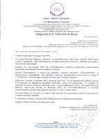 Благодарность  А.О.Стрельникову, сотрудникам и студентам Московской консерватории