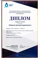 Поздравляем Е.М.Сыч с присуждением Международной премии «Чистый звук»