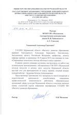 Благодарность А.Б.Тростянскому от ректора «Института развития образования» О.В.Малаховой