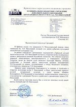 Благодарность А.С.Соколову и Р.Н. Трушковой от директора ДМШ № 1 им. Т.П.Николаевой г. Брянска