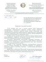 Багодарность Е.С.Власовой от ректора Уфимского института искусств имени Заира Исмагилова А.И. Асфандьяровой