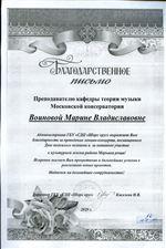Благодарность М.В.Воиновой от директора ГБУ  «СДЦ «Шире круг»