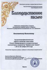 Благодарность К.С.Волостнову от директора Иркутского музыкального колледжа им. Ф.Шопена А.С.Дурбажевой