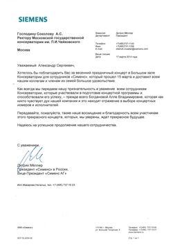 Благодарственное письмо А.С.Соколову и А.В.Богдановой