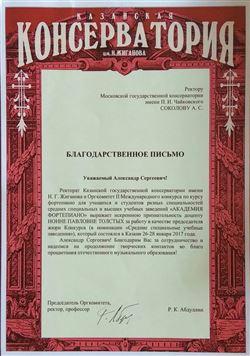 Благодарность Н.П.Толстых от Казанской консерватории