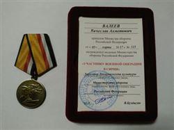 Доцент В.А.Валеев награждён медалью Министерства обороны РФ