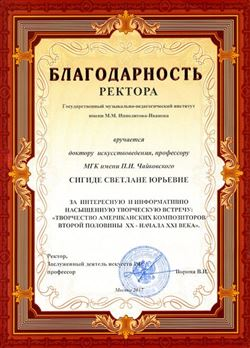 Благодарность С.Ю.Сигиде ректора института имени М.М.Ипполитова-Иванова