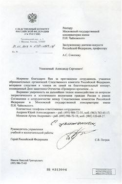 Благодарность А.С. Соколову от Следственного комитета Российской Федерации