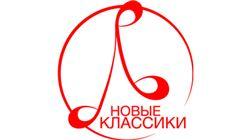 Международный конкурс Московской консерватории для молодых композиторов «Новые классики»