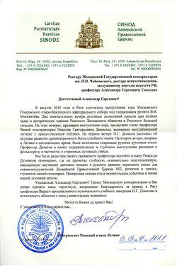 Благодарность  Н.Г.Денисову от Митрополита Рижского и всея Латвии Александра