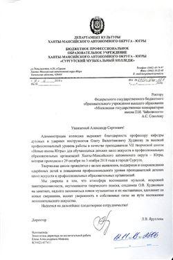 Благодарность О.В.Худякову от директора Сургутского музыкального колледжа Л.В.Яруллиной