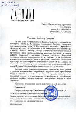 Благодарность А.С.Соколову и сотрудникам консерватории от продюссерской компании Zapomni