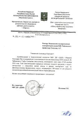 Благодарность А.С.Соколову от «Детской школы искусств» г. Мирного