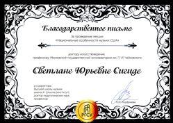 Благодарность С.Ю.Сигиде от Высшей школы музыки имени Шнитке