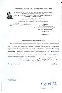 Благодарность В.М.Лаврику от ректора Саратовской консерватории А.Г.Занорина