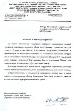 Благодарность А.С.Соколову от оргкомитета программы «Поют дети Москвы»