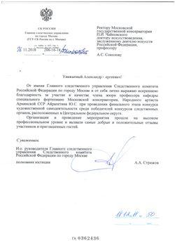 Благодарность А.С.Соколову и Ю.С.Айрапетяну  от Главного следственного управления Следственного комитета