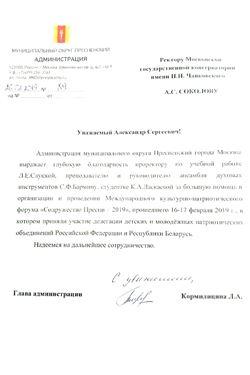 Благодарность Л.Е.Слуцкой, С.Ф.Бармину и К.А.Ласкаевой