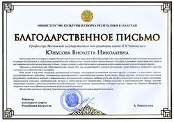 Благодарность В.Н.Юнусовой от Министерства культуры и спорта Републики Казахстан
