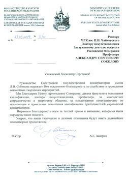 Благодарность И.А.Скворцовой от руководства Саратовской государственной консерватории имени Л.В. Собинова