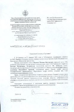 Благодарность М.В.Федотову от Чебоксарского музыкального училища имени Ф.П.Павлова