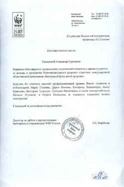 Благодарность председателю студенческого комитета, студентам и концертмейстерам