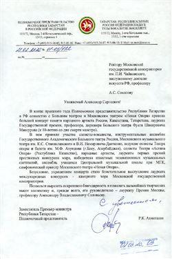 Благодарность Камерному хору и А.В.Соловьёву от зам. премьер-министра Р. Татарстан