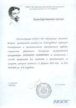 Благодарность Д.А.Людкову от Московского областного базового музыкального колледжа имени А.Н.Скрябина