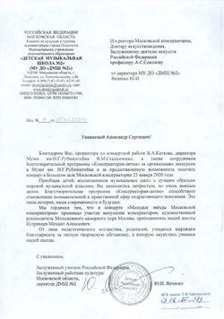 Благодарность В.А.Каткову, В.М.Стадниченко и волонтёрам