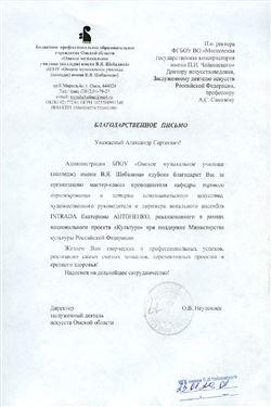 Благодарность А.С. Соколову и Е.Ю. Антоненко от Омского музыкального училища