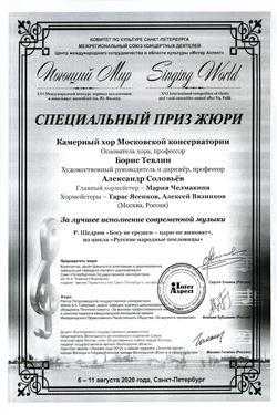 Поздравляем Камерный хор, проф. А.В. Соловьёва и хормейстеров с призом за лучшее исполнение современной музыки