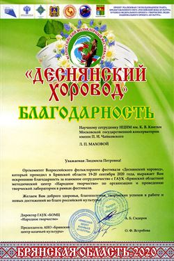 Благодарность Л.П.Маховой от оргкомитета фестиваля «Деснянский хоровод»