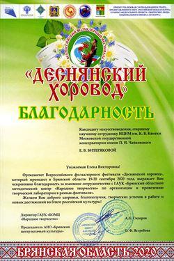 Благодарность Е.В.Битеряковой от оргкомитета фестиваля «Деснянский хоровод»