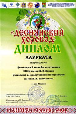 Поздравляем ансамбль сотрудников НЦНМ со званием лауреата