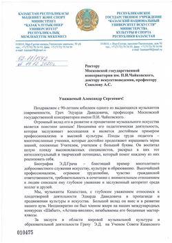 Поздравление Э.Д.Грача с юбилеем от ректора Казахского Национального Университета искусств