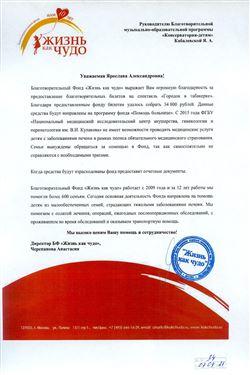 Благодарность Я.А.Кабалевской от директора Благотворительного фонда А.Черепановой