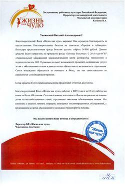 Благодарность В.А.Каткову от директора Благотворительного фонда А.Черепановой