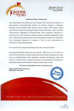 Благодарность М.Г.Глазковой от директора Благотворительного фонда А.Черепановой
