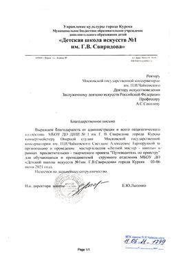 Благодрность С.А.Тарноруцкой от ДШИ им. Г.В.Свиридова (г. Курск)