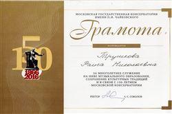 Благодарственная грамота Р. Трушковой
