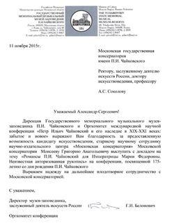 Благодарность Г.А. Моисееву от дирекции Музея-заповедника П.И.Чайковского