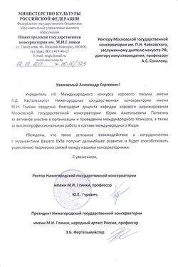 Благодарность Ю.А.Потеенко от Нижегородской государственной консерватории