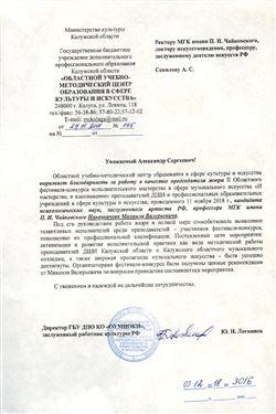 Благодарность М.В.Никешичеву от Учебно-методического центра Калужской области