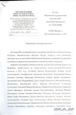 Благодарность А.С. Соколову и педагогам консерватории от Центра «Сириус»