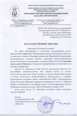 Благодарность Г.А.Моисееву и руководству Московской консерватории от Уральской консерватории