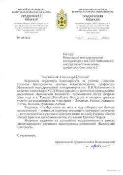 Благодарность Н.Г.Денисову от Гродзенской Епархии